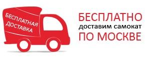 БЕСПЛАТНО доставим самокат по Москве и всей России!
