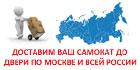 Доставка самокатов Micro по Москве и в другие города России