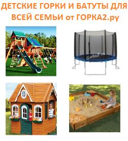 Детские горки, батуты, домики и песочницы с доставкой по Москве и всей России