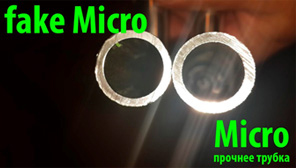 Подделка Мини Микро/Оригинал Мини Микро
