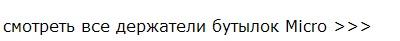drygoi derzhatel Держатель для бутылок. Зеленый неон AC4025