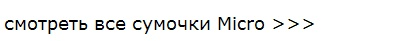 drygoi symki Сумочка для самокатов и беговелов Черная beforeBike bb 106
